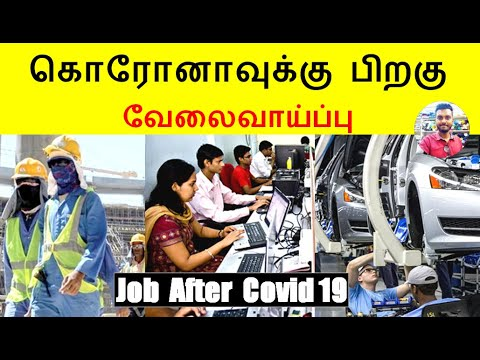 கொரோனாவுக்கு பிறகு வேலைவாய்ப்பு ? Job opportunity after coronavirus Covid 19 Tamil Venkat Rajendran