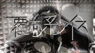 【覆面系ノイズ】 in NO hurry to shout「Spiral」- を叩いてみた - Fukumenkei Noise - Drum Cover