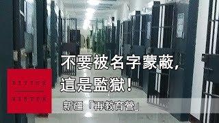 【獨家】新疆「再教育營」:不要被名字蒙蔽,這是監獄!——寒冬報道