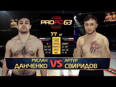 PROFC 63: Артур Свиридов  Vs. Руслан Данченко