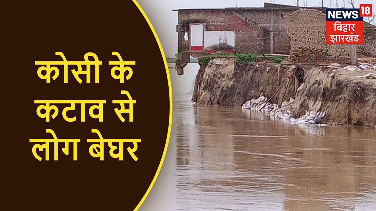 Khagaria में Kosi के कटाव ने लोगों को किया बेघर, 17 घर पानी में हुए विलीन