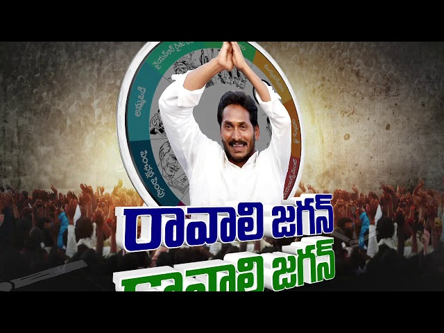 PENSION - YSRCP SCHEME