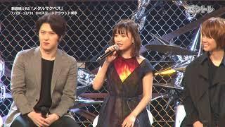 7月23日から上演される劇団☆新感線の舞台「メタルマクベス」の製作発表...