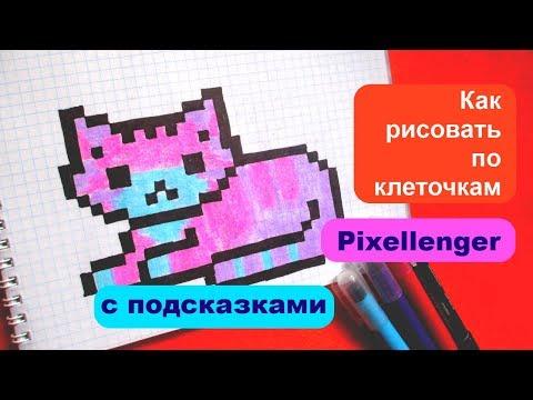 Как рисовать Кота по клеточкам How To Draw Pixel Art For Kids