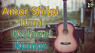 Amor Shilpi Tumi Kishore Kumar¶¶ with Lyrics¶¶(kumar sanu)Bangali Song by Dhiman Singha