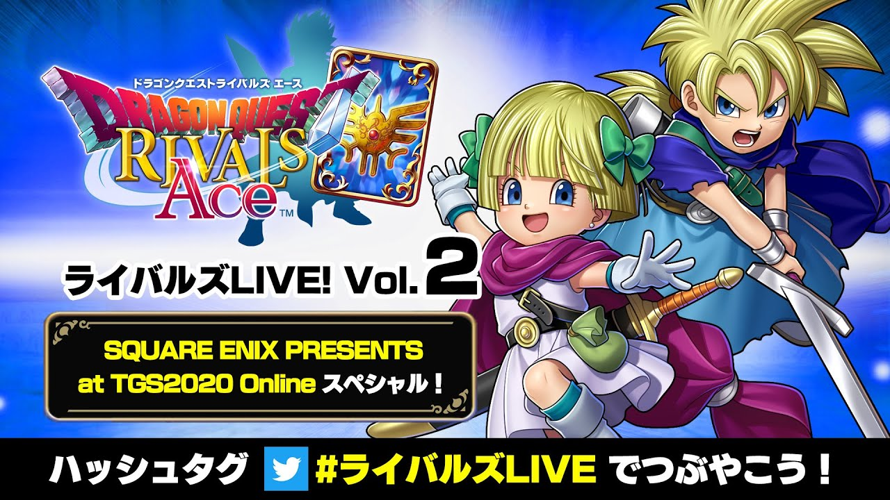 【TGS2020】ライバルズLIVE! Vol.2 SQUARE ENIX PRESENTS at TGS2020 Onlineスペシャル!