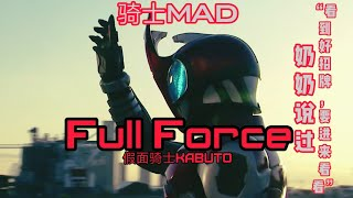 "Download 【骑士MAD】Full Force……奶奶说过……""看到好招牌,要进来看看""……假面骑士Kabuto Kamen Rider kabuto/Kamen Rider MAD"