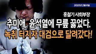 추미애, 윤석열에 무릎 꿇었다!!! (홍철기 사회부장) / 신의한수