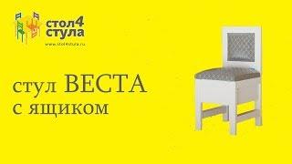 Экспресс обзор Стол4Стула: стул деревянный с ящиком Веста