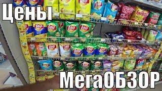 Тайланд Пхукет 2019 Мега обзор цен в магазинах и супермаркетах!!
