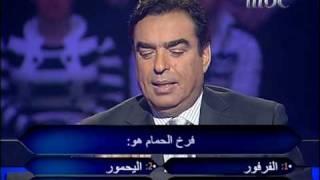 من سيربح المليون الجزء5 -16/2/2010