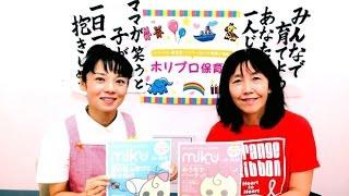 【ホリプロ保育園LINE】ID「horiprohoikuen」で検索! 【ホリプロ保育園...
