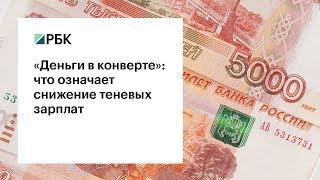 Деньги в конверте: что означает снижение теневых зарплат