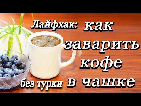 Как заварить кофе без турки и кофеварки Самый простой способ заварить натуральный кофе