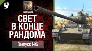 Свет в конце рандома №6: ЛТТБ - от Tiberian39 [World of Tanks]