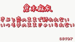 【フル  歌詞】アニメ『名探偵コナン 紅の修学旅行』(主題歌)きみと恋のままで終われない いつも夢のままじゃいられない/倉木麻衣     arr by AYK
