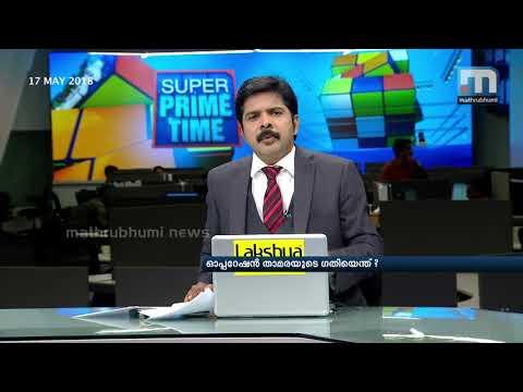 Will Operation Kamala Wilt?| Super Prime Time| Part 1| Mathrubhumi News