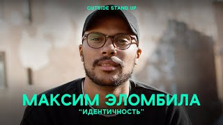 Максим Эломбила «ИДЕНТИЧНОСТЬ» | OUTSIDE STAND UP