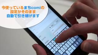 まちcomiアプリ紹介動画 for Android