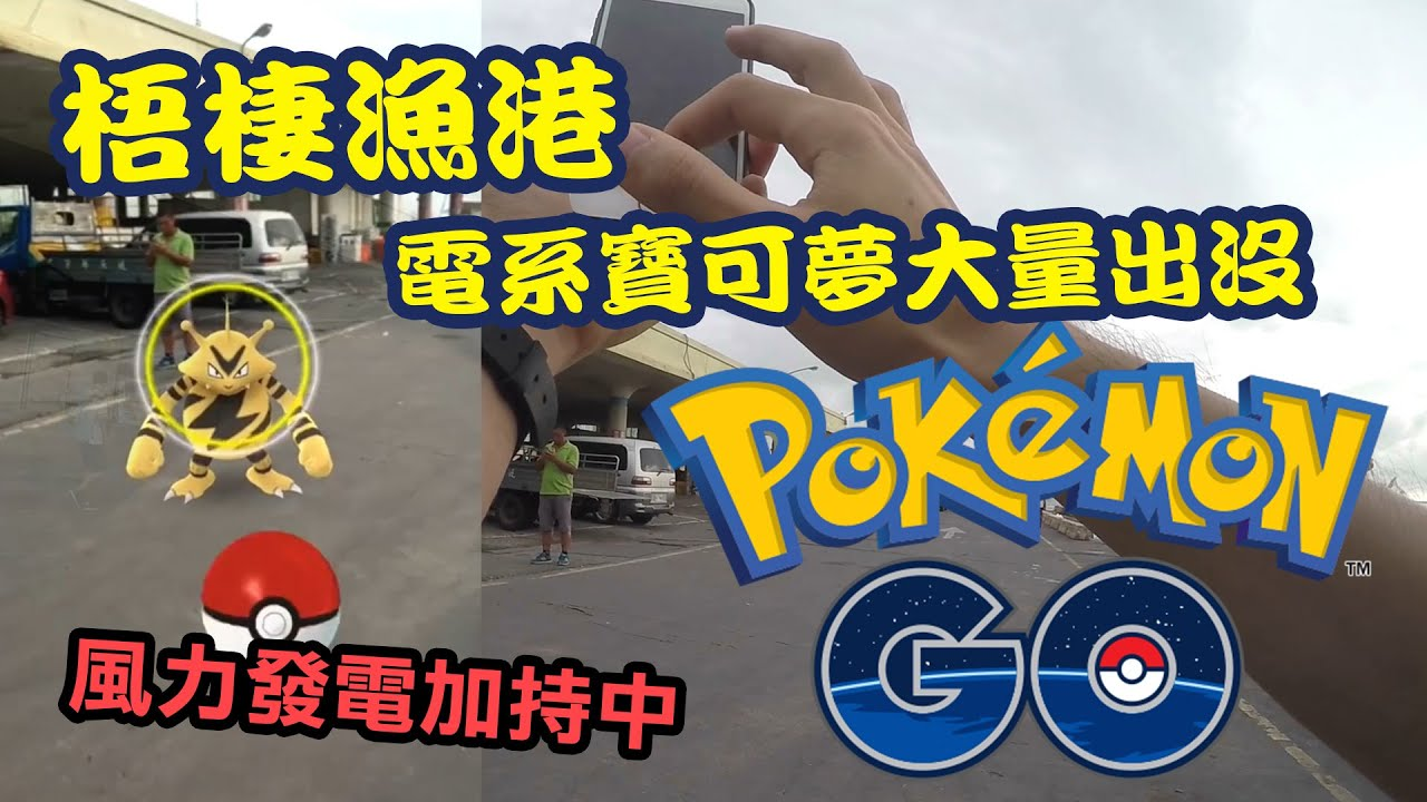 梧棲漁港 電系寶可夢大量出沒 | 臺灣抓寶日記(7) | Pokemon GO 精靈寶可夢GO - YouTube