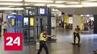 Афганец, напавший на людей в Амстердаме, объяснил атаку нападками на ислам - Россия 24
