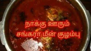 பாரம்பரிய முறைப்படி மீன் குழம்பு|சங்கரா மீன் குழம்பு fish curry|Buds 2 Bloom