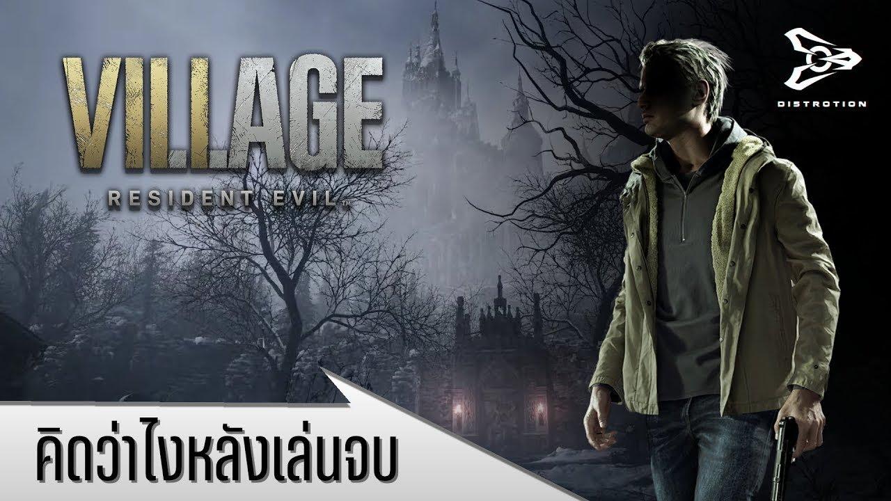คิดว่าไงหลังเล่นจบ   Village Resident Evil