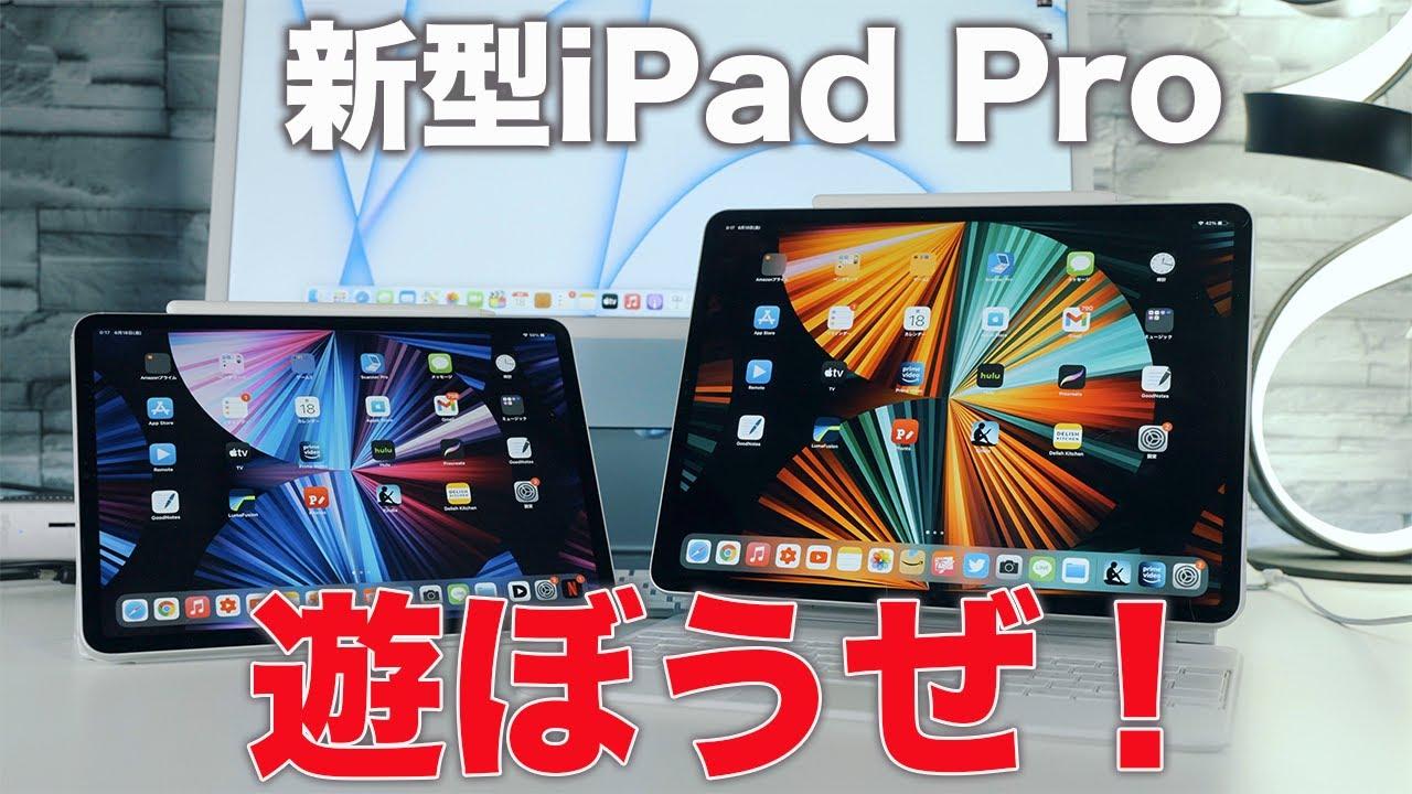 【閲覧注意】負け犬YouTuberの新型iPad Proレビュー!やっと届いた最強iPad Proでとにかく遊ぶ!