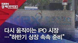 다시 움직이는 IPO …
