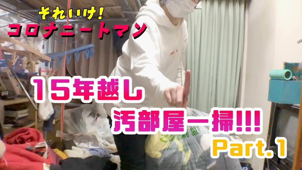 【動画編集】コロナニートが15年越しに汚部屋を一掃する。