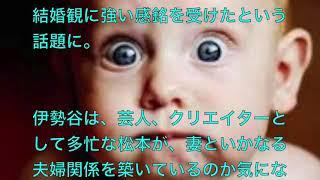 このビデオは 松本人志の結婚生活に伊勢谷友介が衝撃を受けたわけ.