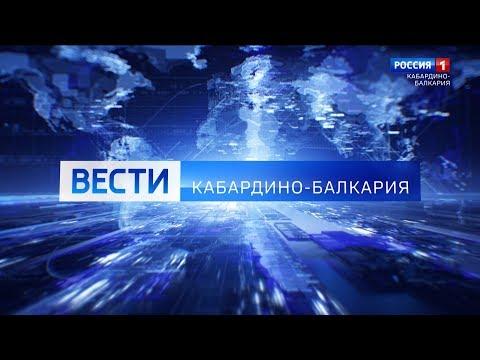 Вести Кабардино  Балкария  27 02 20 14 25