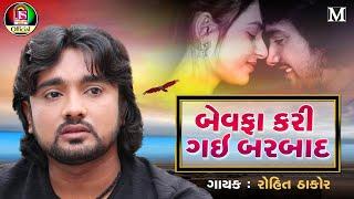 Rohit Thakor Bewafa Kari Gai Barbad New Gujarati Sad song