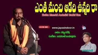 Gattu Naresh Bajana Songs Live Video | Entha Manchi Aadadhi Undhi Raa | Jayasindoor Thatvala Bhakti