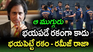 Ramiz Raja Comments On Team India Players Performance In England ODI Series|IND vs ENG 3rd ODI