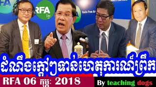 RFA Khmer Live TV 2018 | RFA Khmer Radio 2018 | Cambodia Hot News | Morning, On Tue 06 February 2018