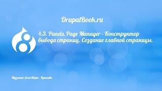 4.3. Panels, Page Manager - Конструктор вывода страниц. Создание главной страницы