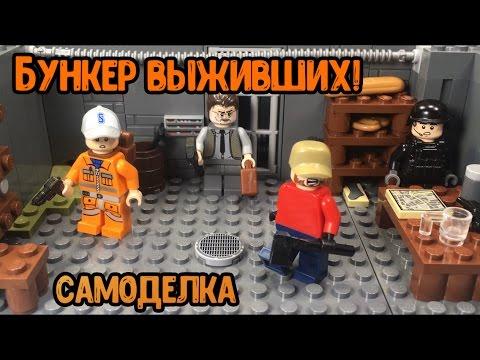 видео: САМОДЕЛКА зомби - апокалипсис!! Бункер выживших! (17 серия самоделок!)