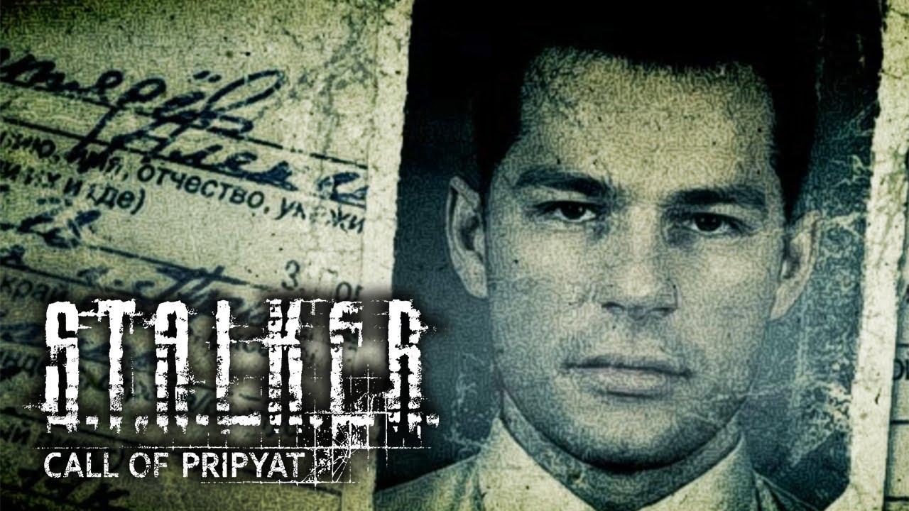 S.T.A.L.K.E.R.: Call of Pripyat ► СТРИМ #1