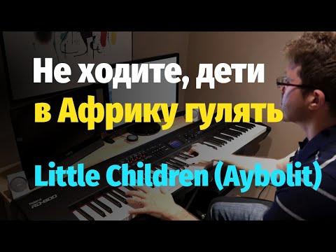 Маленькие дети... (Айболит) - Пианино, Ноты // Little Children... (Aybolit) - Piano Cover