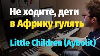 Маленькие дети... (Айболит) // Little Children... (Aybolit) - Пианино