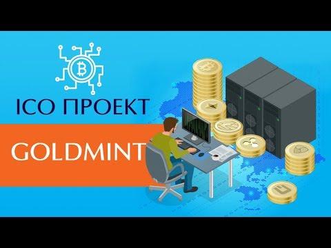 Обзор ICO GoldMint – 500 килограмм золота в месяц в токенах