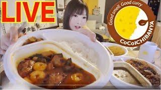 【MUKBANG】 Kinoshita Yuka's Social Eating LIVE [Ichibanya's Beef Curry..etc] 5 Servings [NO CAPTION]