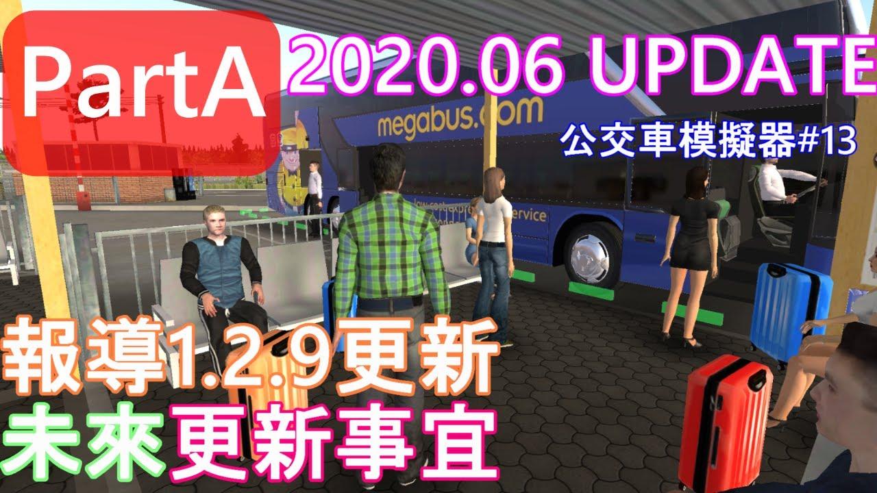 2020最新【PartA】報導06/2020更新、未來更新事宜|公交車模擬器|BUS SIMULATOR ULTIMATE|公交#13