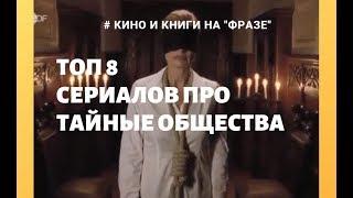 ТОП 8 лучших сериалов про тайные общества / Фраза