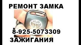 Заклинил замок зажигания Toyota Corolla 2005 год ремонт 8 925 507 33 09