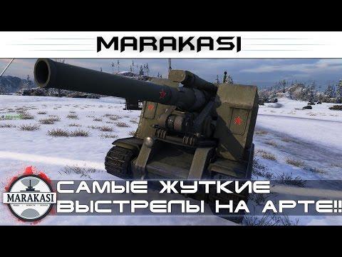 Видео запрещено к показу, самые жуткие выстрелы на арте!!! ваншоты World of Tanks