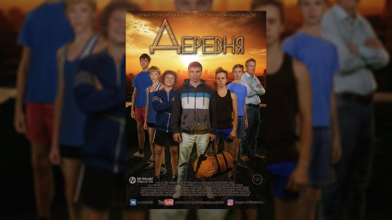 Фильмы о разврате в русской деревне