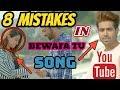 8 Mistakes In BEWAFA TU (GURI) | 8 Galtiya BEWAFA TU Gaane Me (GURI)