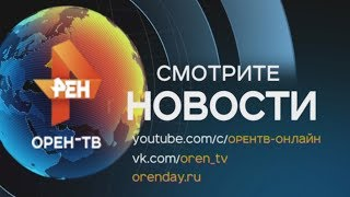 Программа «Новости» дата эфира 26.05.2017
